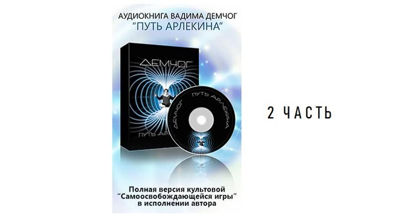Вадим Демчог Путь Арлекина Аудиокнига 2 часть