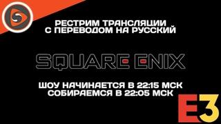 E3 2021 // Square Enix Presents Summer Showcase. Рестрим с переводом