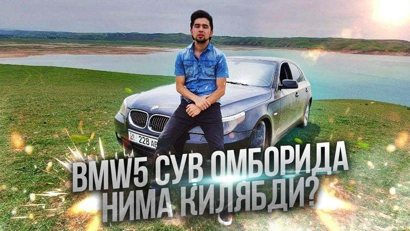 BMW 5 МАШНАМ СУВ ОМБОРИДА НИМА КИЛЯБДИ НЕЧТА БИЛЕТ СОТИЛДИ