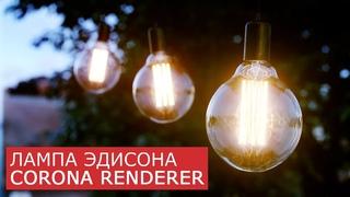 Лампа Эдисона моделирование в 3Ds Max и Corona Renderer | Уроки - Архитектурная визуализация