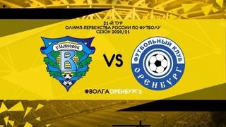 Online-трансляция матча «Волга» - «Оренбург-2»