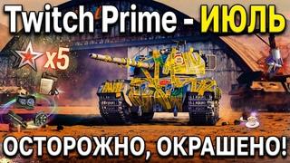 🚫 Twitch Prime - Осторожно окрашено 🚸 Уникальные 2D стили World of Tanks амазон прайм июль 2021