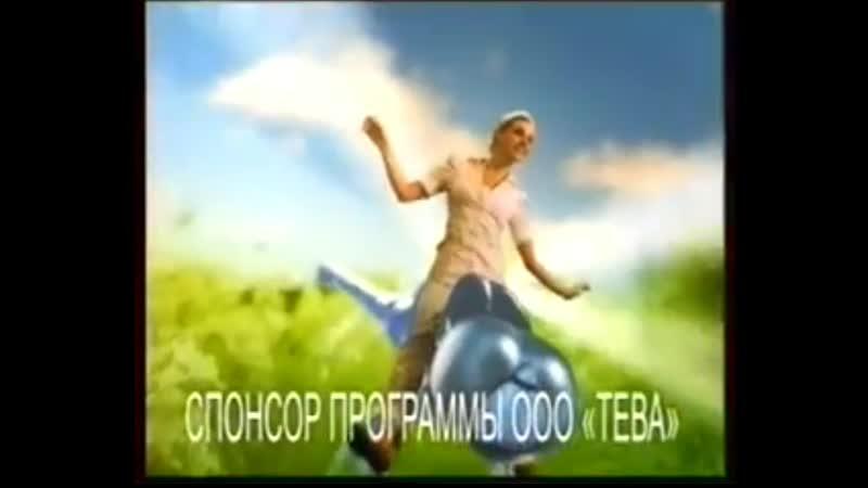 Эфир ТНТ 12 11 2010 1 реклама и анонсы анонс в титрах Элвин и бурундуки 2 окончание программы Битва экстрасенсов