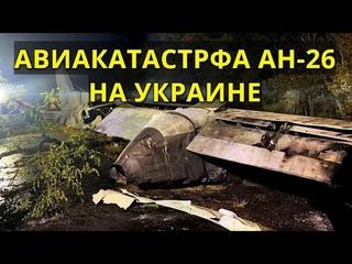 Около Харькова на Украине упал самолет Ан-26 - Более 20 жертв