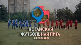 Ногайская Футбольная Лига /НФЛ/2021 Москва