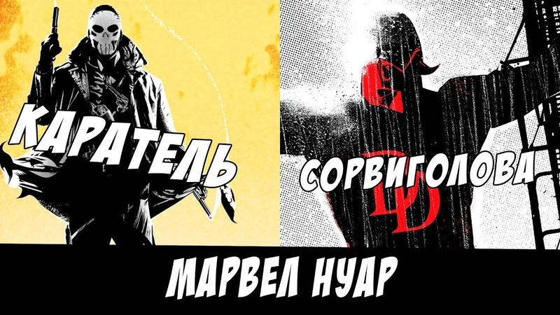 Марвел нуар: Каратель/Сорвиголова