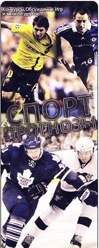 Прогнозы спорт казахстан