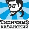 Типичный программист. Казанское сообщество.