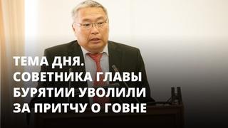 Советника главы Бурятии уволили за притчу о говне. Тема дня