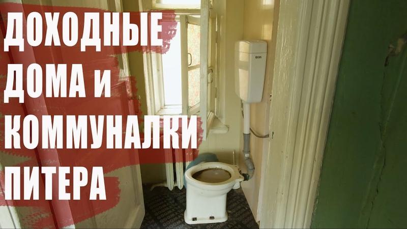 Доходные дома и коммунальные квартиры в Санкт Петербурге