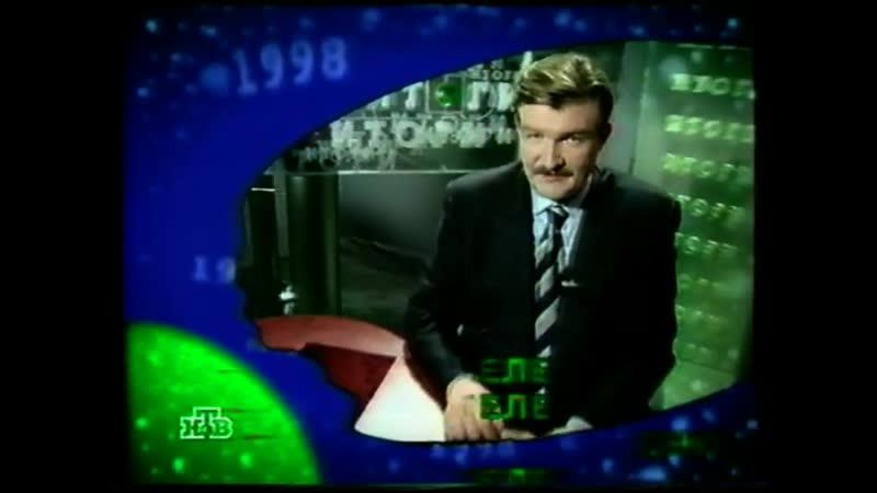 Заставка 1998 НТВ зима 1997 1998