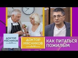 Мясников озвучил правила питания для пожилых людей. Доктор Мясников @Россия 1