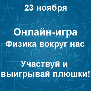 "Афиша Ульяновск Онлайн-игра ""Физика вокруг нас"""