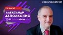 Александр Запольскис в прямом эфире программы ОБРАТНЫЙОТСЧЁТ