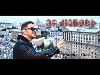 Brandon Stone - За любовь