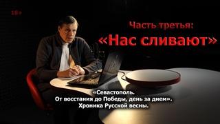 Часть третья: «Нас сливают». Хроника Русской весны: 24 февраля 2014 года Севастополь