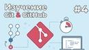 Изучение Git для новичков 4 Работа с ветками Объединение веток