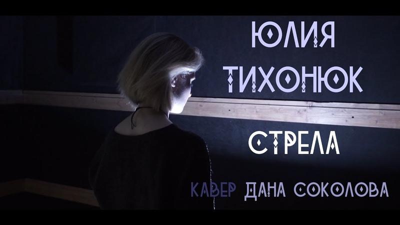 Дана Соколова - Стрела (Юля Тихонюк Кавер)