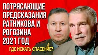 Потрясающие Предсказания Ратникова и Рогозина 2021 год | Где искать спасение?
