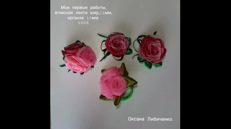 Роза из атласной ленты и органзы шир 12мм Оксана Либиченко
