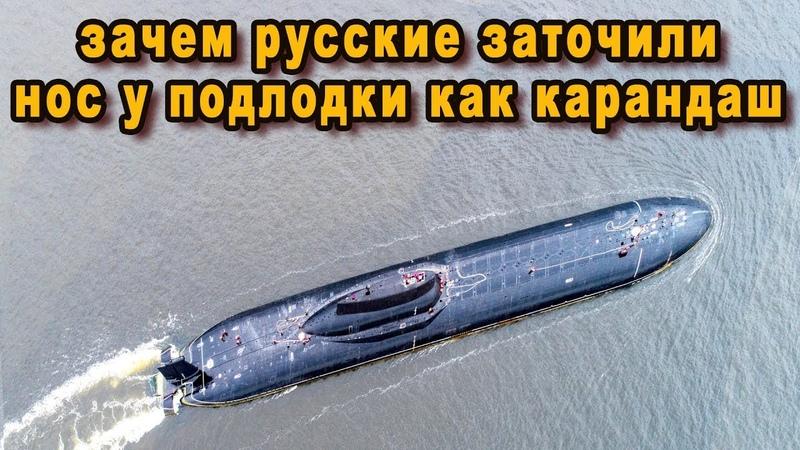 Адмиралы НАТО гадают зачем русские заточили как карандаш нос новейшей подводной лодке АПЛ Казань