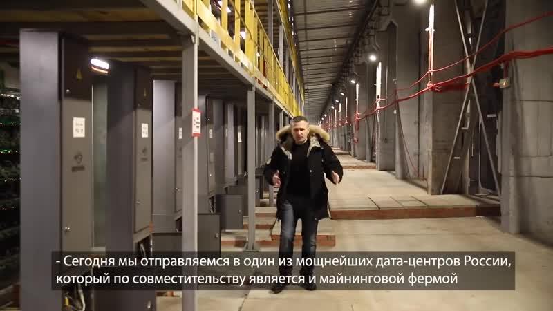Экскурсия по самой большой майнинг ферме в России
