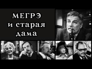 """Спектакль """"Мегрэ и старая дама""""_1974 (детектив)."""