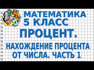 ПРОЦЕНТ. НАХОЖДЕНИЕ ПРОЦЕНТА ОТ ЧИСЛА (ЧАСТЬ 1). Видеоурок   МАТЕМАТИКА 5 класс