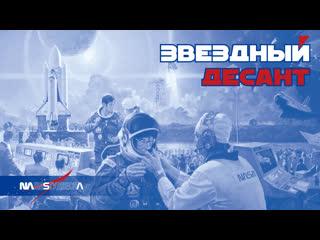 NAшаSтудвеснаA. Звездный Десант. Алексей Акмаев