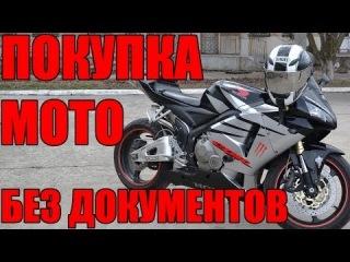 Мото Полезности #1 | Покупка мотоцикла без документов