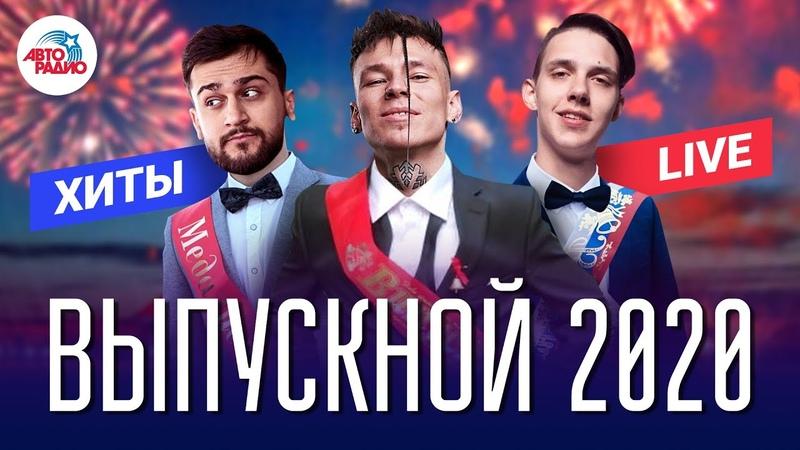 Выпускной 2020 Хиты для вечеринки live Выбор шинного бренда Viatti