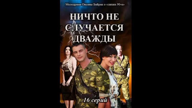Ничтo нe cлyчaeтcя двaжды 1-4 серия 2019 (мелодрама). 720p