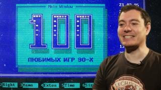 100 ЛЮБИМЫХ игр 90-х