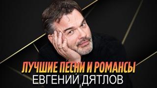 Евгений ДЯТЛОВ - ЛУЧШИЕ ПЕСНИ И РОМАНСЫ || The BEST 2021