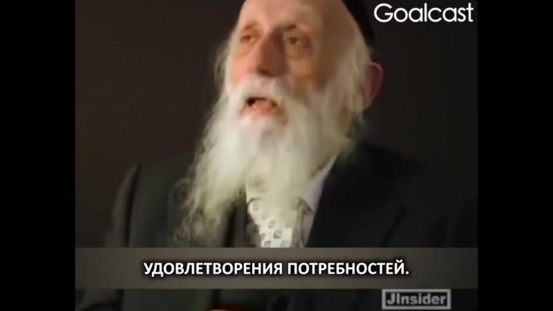 Что такое НАСТОЯЩАЯ ЛЮБОВЬ Раввин Абрахам Тверский 1 mp4
