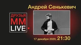 Друзья MM Live #6. Андрей Сенькевич ()