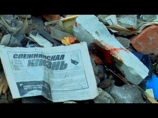 г.Снежное  Авиабомбардировка мирных жителей Украинскими карателями / Спасение ребёнка