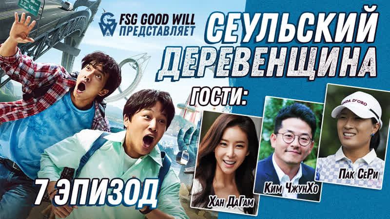 GW Hometown flex Seoul bumpkin Сеульский деревенщина Ep 7 рус саб