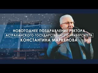 Новогоднее поздравление ректора АГУ Константина Маркелова с наступающим 2021 годом