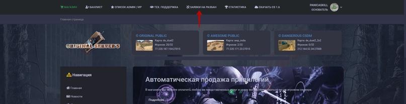 Как подать заявку на разбан на сайте, изображение №1