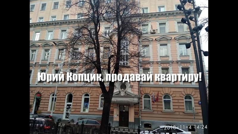 Уничтожение скверов предательство интересов народа Юрий Копцик продавай квартиру г Королёв