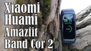 20 фактов о Xiaomi Huami Amazfit Cor 2 II Настройка из коробки