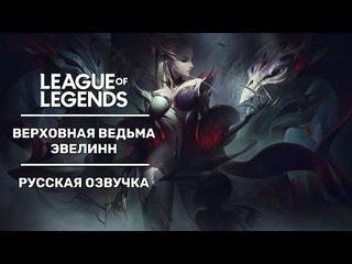 Верховная ведьма Эвелинн - русская озвучка - League of Legends