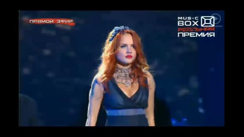 МакSим Другая Реальность (Премия Russian Music Box,19.11.2013)