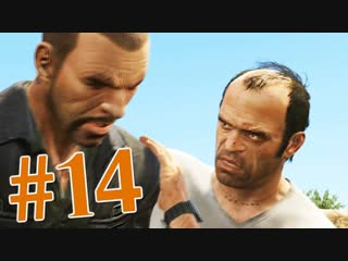 TheBrainDit Grand Theft Auto V |  | Мистер Филипс