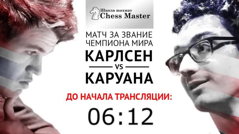 Магнус Карлсен - Фабиано Каруана- 2 Партия. Матч За Звание Чемпиона Мира По Шахматам.