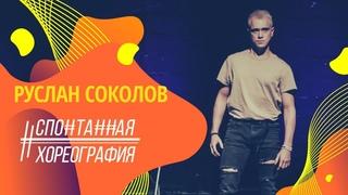 Руслан Соколов   Спонтанная хореография - пилотное видео