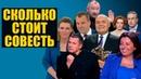 Раскрыты зарплаты главных пропагандистов (Новости СВЕРХДЕРЖАВЫ)