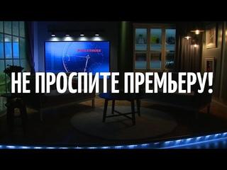 Легендарное утреннее телешоу Ранёхонько начинает новый сезон