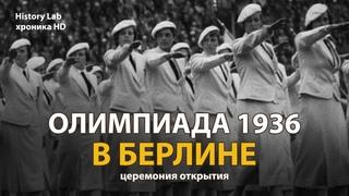 Олимпиада 1936 года в Берлине. Церемония открытия | History Lab. Хроника HD